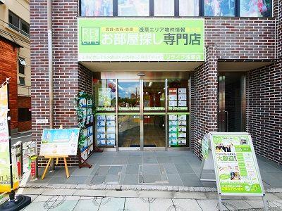 リライフ浅草店